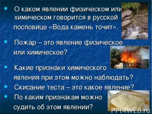 О каком явлении физическом или химическом говорится в русской пословице «Вода ка