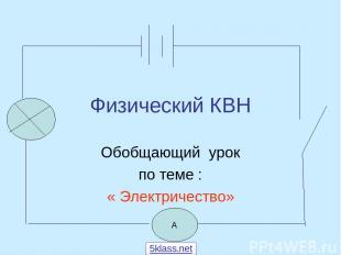 Физический КВН Обобщающий урок по теме : « Электричество» А 5klass.net