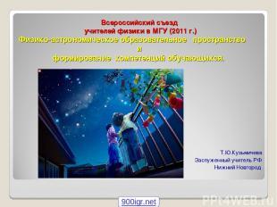 Всероссийский съезд учителей физики в МГУ (2011 г.) Физико-астрономическое образ