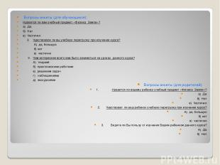 Вопросы анкеты (для обучающихся): Нравится ли вам учебный предмет «Физика Земли»