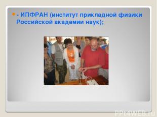 - ИПФРАН (институт прикладной физики Российской академии наук);