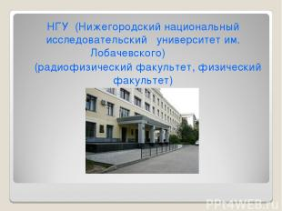 НГУ (Нижегородский национальный исследовательский университет им. Лобачевского)