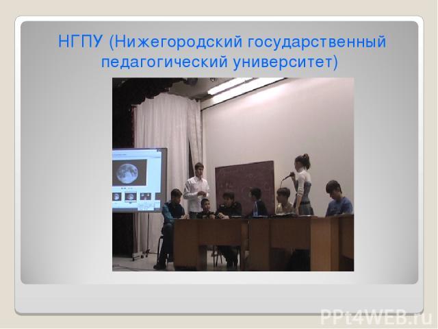 НГПУ (Нижегородский государственный педагогический университет)