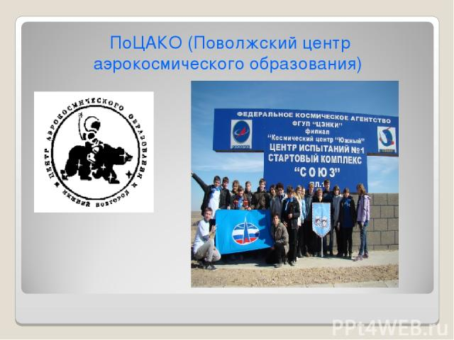 ПоЦАКО (Поволжский центр аэрокосмического образования)