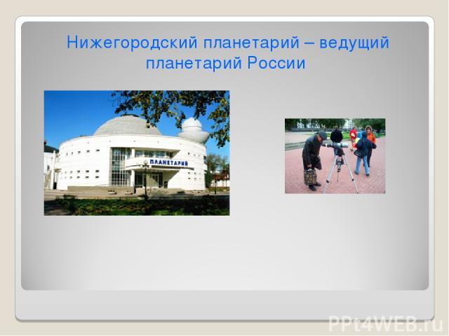 Нижегородский планетарий – ведущий планетарий России