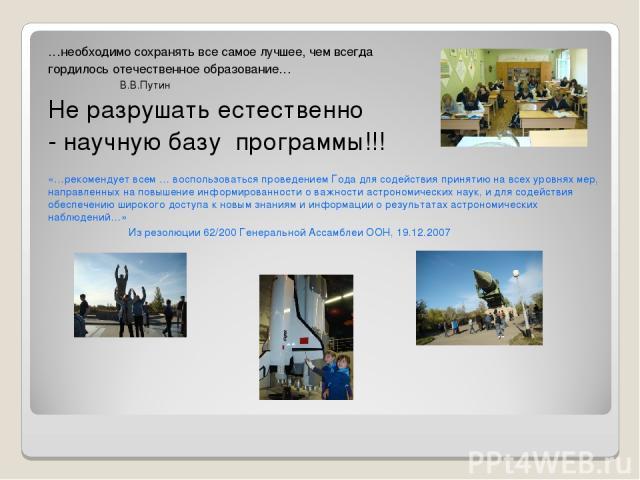 …необходимо сохранять все самое лучшее, чем всегда гордилось отечественное образование… В.В.Путин Не разрушать естественно - научную базу программы!!! «…рекомендует всем … воспользоваться проведением Года для содействия принятию на всех уровнях мер,…