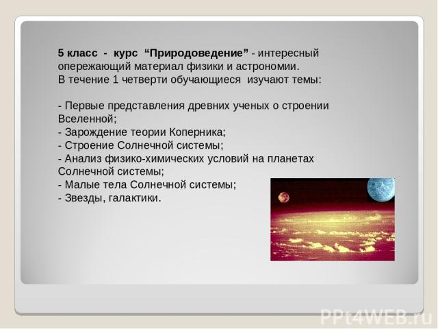 """5 класс - курс """"Природоведение"""" - интересный опережающий материал физики и астрономии. В течение 1 четверти обучающиеся изучают темы: - Первые представления древних ученых о строении Вселенной; - Зарождение теории Коперника; - Строение Солнечной сис…"""