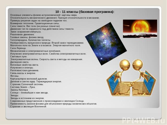 10 - 11 классы (базовая программа): Основные элементы физико-астрономической картины мира. Относительность механического движения. Принцип относительности в механике. Примеры решения задач на свободное падение тел. Всемирное тяготение. Гравитационны…
