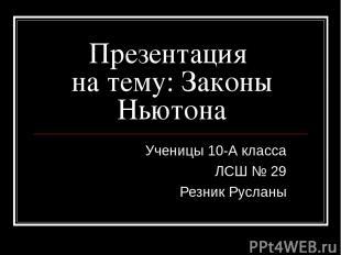 Презентация на тему: Законы Ньютона Ученицы 10-А класса ЛСШ № 29 Резник Русланы