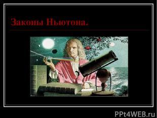 Законы Ньютона.