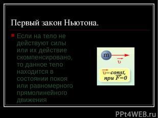 Первый закон Ньютона. Если на тело не действуют силы или их действие скомпенсиро