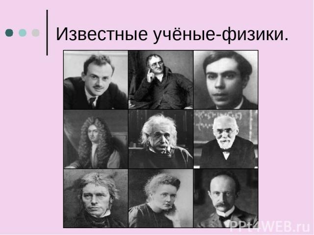 Известные учёные-физики.