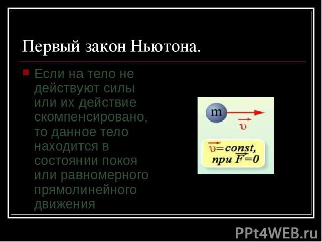 Первый закон Ньютона. Если на тело не действуют силы или их действие скомпенсировано, то данное тело находится в состоянии покоя или равномерного прямолинейного движения