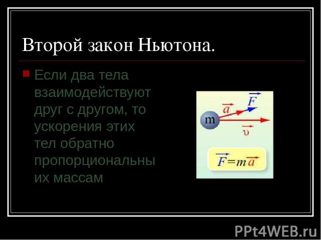 Второй закон Ньютона. Если два тела взаимодействуют друг с другом, то ускорения этих тел обратно пропорциональны их массам