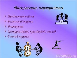 Внеклассные мероприятия Предметная неделя Физический турнир Викторины Конкурсы г