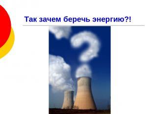 Так зачем беречь энергию?!