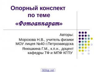 Опорный конспект по теме «Фотоаппарат» Авторы: Морозова Н.В., учитель физики МОУ