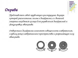 Оправа Представляет собой трубчатую конструкцию, внутри которой расположены линз