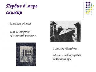 Первые в мире снимки -) Снимок Ньепса 1826 г.- закрепил «Солнечный рисунок» -) С