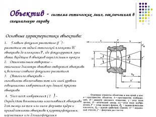 Объектив - система оптических линз, заключенная в специальную оправу Основные ха