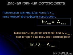 Красная граница фотоэффекта Предельная минимальная частота νmin , ниже которой ф