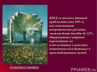 солнечная станция КПД солнечных батарей приблизительно 10% и, как показывают тео