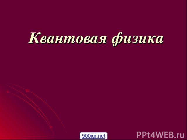 Квантовая физика 900igr.net