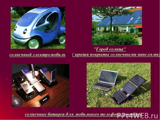 солнечный электромобиль