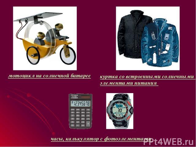 мотоцикл на солнечной батарее часы, калькулятор с фотоэлементами куртка со встроенными солнечными элементами питания