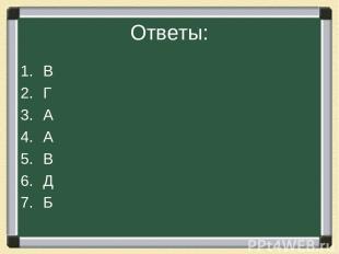 Ответы: В Г А А В Д Б