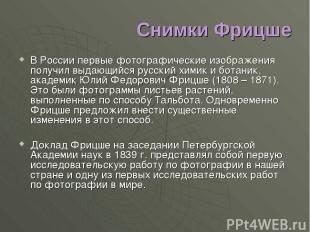 Снимки Фрицше В России первые фотографические изображения получил выдающийся рус