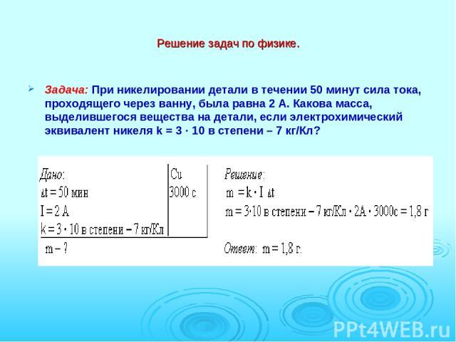 Решения задач электролиз химия оператор for в паскале примеры решения задач