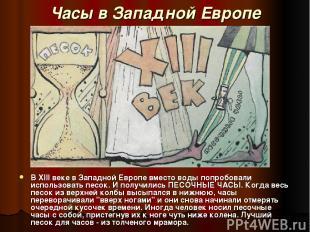 Часы в Западной Европе В XIII веке в Западной Европе вместо воды попробовали исп