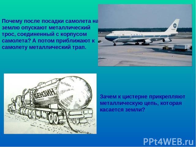 Почему после посадки самолета на землю опускают металлический трос, соединенный с корпусом самолета? А потом приближают к самолету металлический трап. Зачем к цистерне прикрепляют металлическую цепь, которая касается земли?