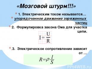 1. Электрическим током называется… упорядоченное движение заряженных частиц 2. Ф