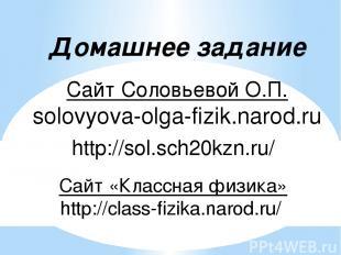 Сайт Соловьевой О.П. solovyova-olga-fizik.narod.ru Домашнее задание Сайт «Классн