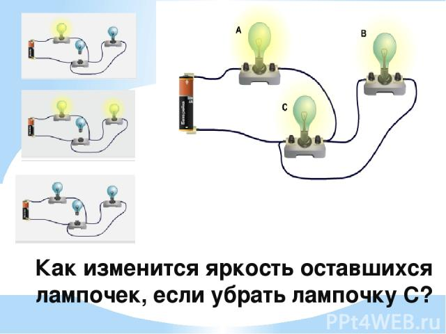 Как изменится яркость оставшихся лампочек, если убрать лампочку С?