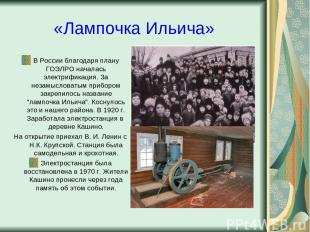 «Лампочка Ильича» В России благодаря плану ГОЭЛРО началась электрификация. За не