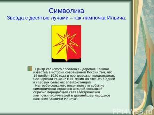 Символика Звезда с десятью лучами – как лампочка Ильича. Центр сельского поселен