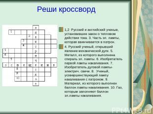 Реши кроссворд 1,2 Русский и английский ученые, установившие закон о тепловом де