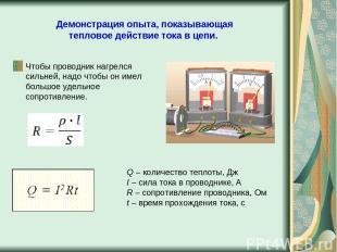 Демонстрация опыта, показывающая тепловое действие тока в цепи. Чтобы проводник