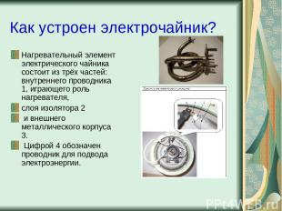 Как устроен электрочайник? Нагревательный элемент электрического чайника состоит