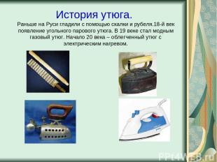 История утюга. Раньше на Руси гладили с помощью скалки и рубеля.18-й век появлен