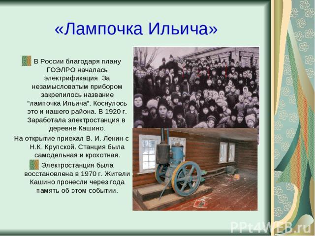 «Лампочка Ильича» В России благодаря плану ГОЭЛРО началась электрификация. За незамысловатым прибором закрепилось название