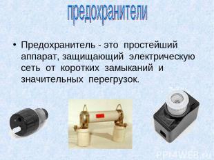 Предохранитель - это простейший аппарат, защищающий электрическую сеть от коротк