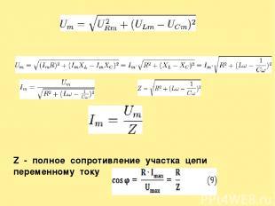 Z - полное сопротивление участка цепи переменному току