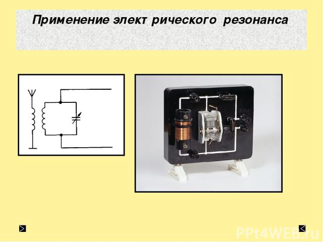 Применение электрического резонанса