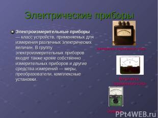 Электрические приборы Электроизмерительные приборы — класс устройств, применяемы