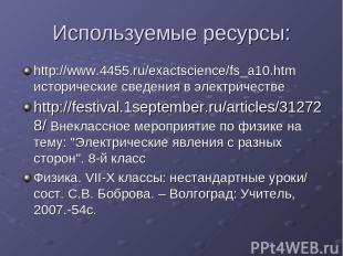 Используемые ресурсы: http://www.4455.ru/exactscience/fs_a10.htm исторические св