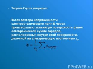 Теорема Гаусса утверждает: Поток вектора напряженности электростатического поля